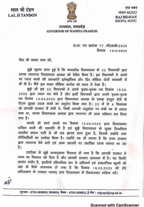 राज्यपाल ने CM को लिखी चिट्ठी