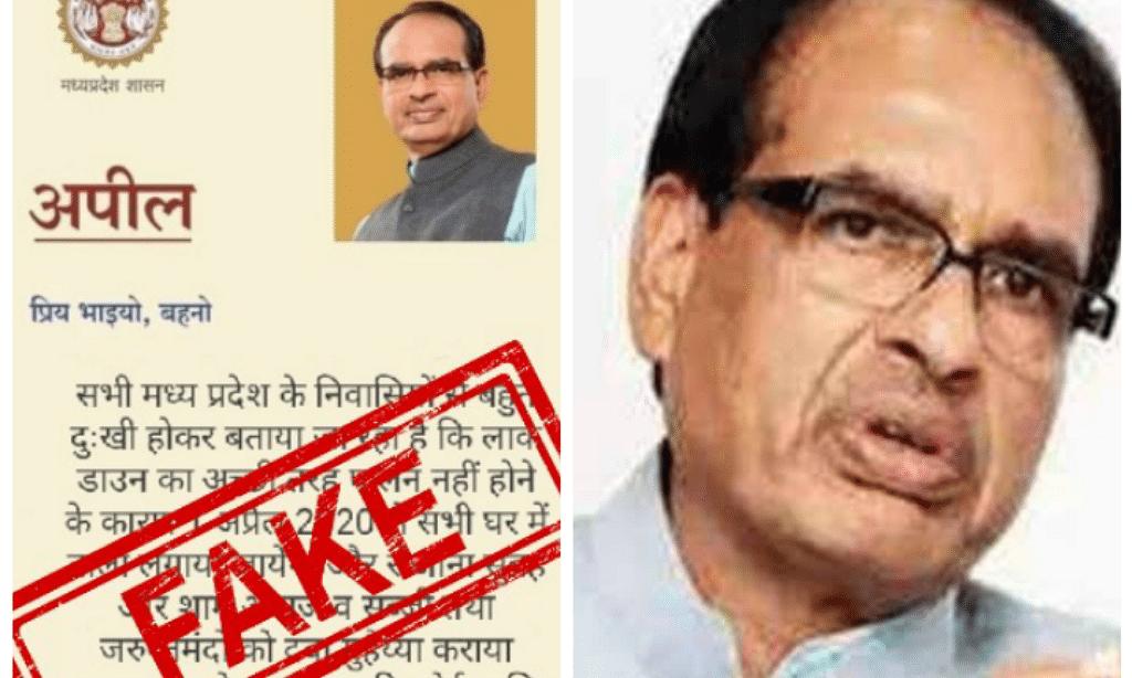 CM शिवराज के नाम से सोशल मीडिया पर मैसेज का फर्जीवाड़ा: FIR दर्ज
