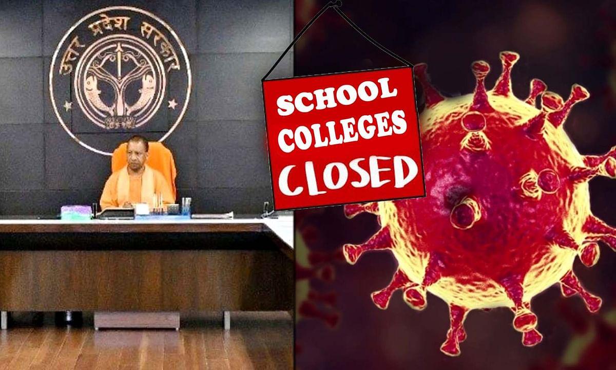 कोरोना वायरस के प्रकोप से बचने हेतु यूपी के सभी स्कूल-कॉलेज बंद