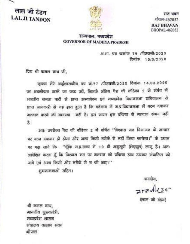 मध्य प्रदेश के राज्यपाल लालजी टंडन ने मुख्यमंत्री कमलनाथ को पत्र लिखा।