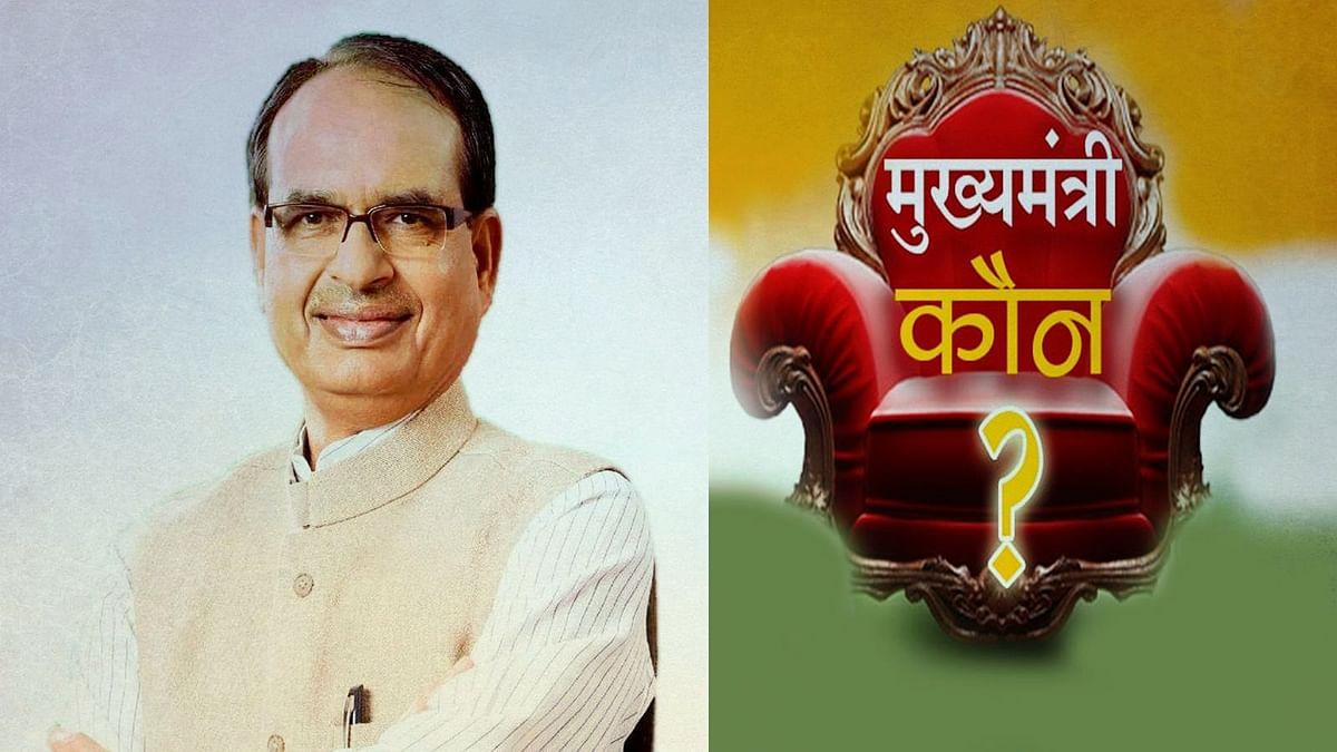 मध्यप्रदेश भाजपा से कौन बनेगा मुख्यमंत्री?