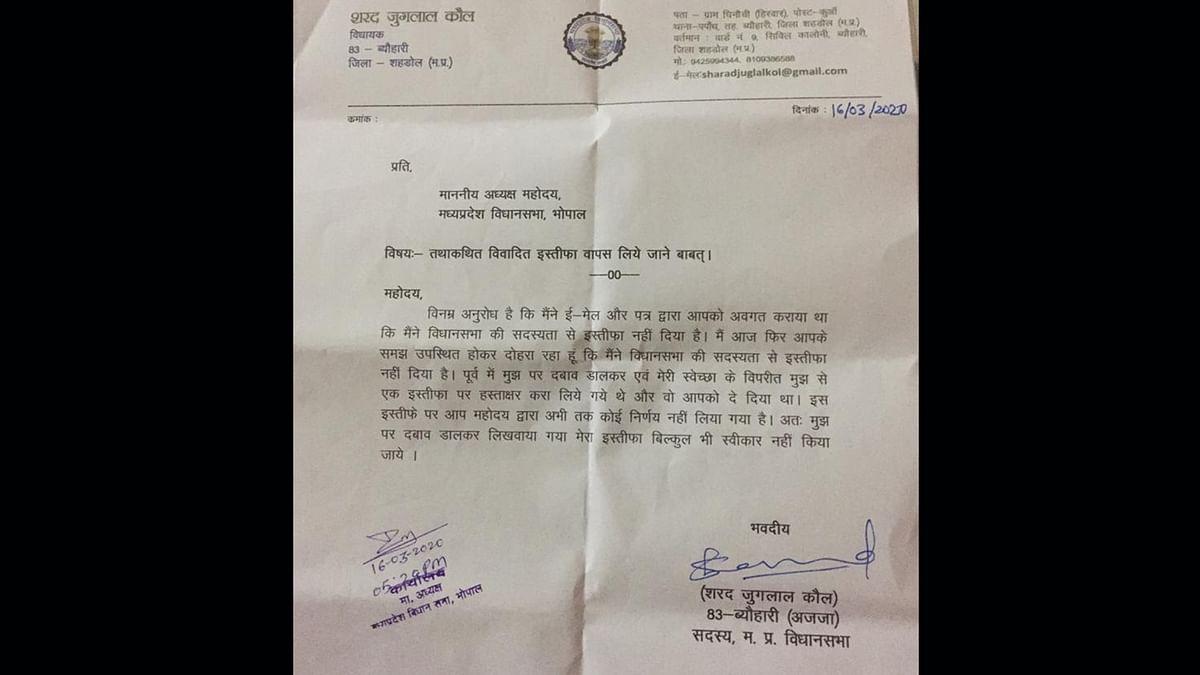 बीजेपी विधायक शरद कौल का पत्र