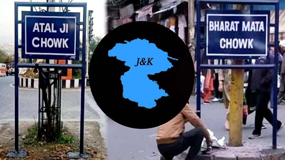 Chowk Name Changed in Jammu&Kashmir