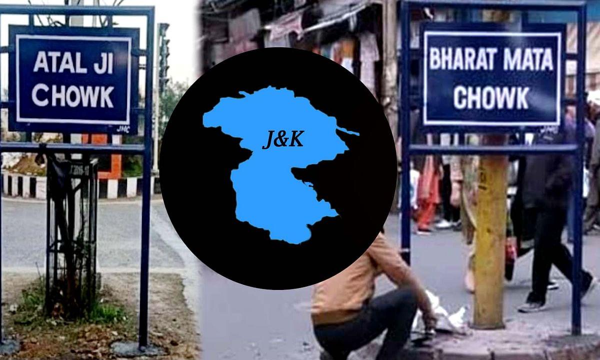 केंद्र शासित प्रदेश J&K में आया बदलावों का दौर, JMC ने उठाए ये कदम
