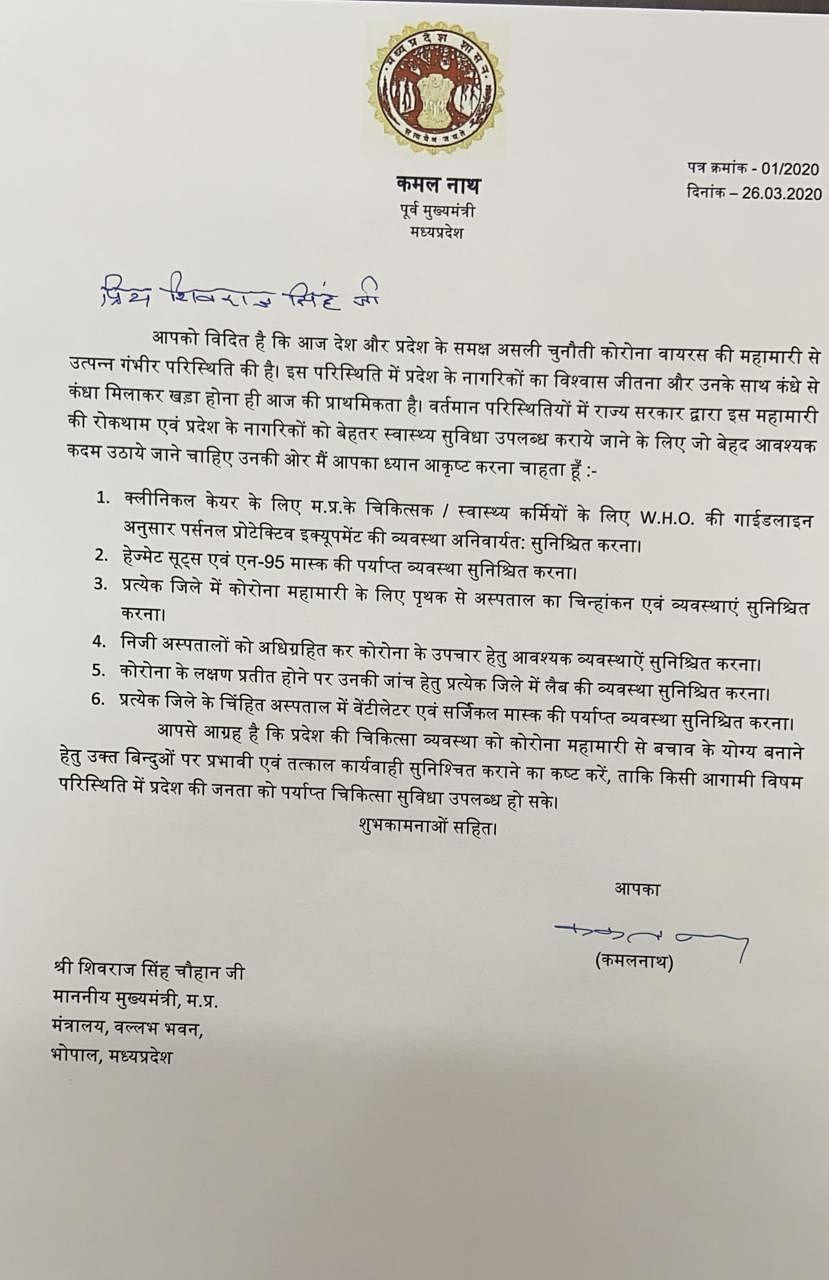 सीएम शिवराज सिंह को कमलनाथ का पत्र