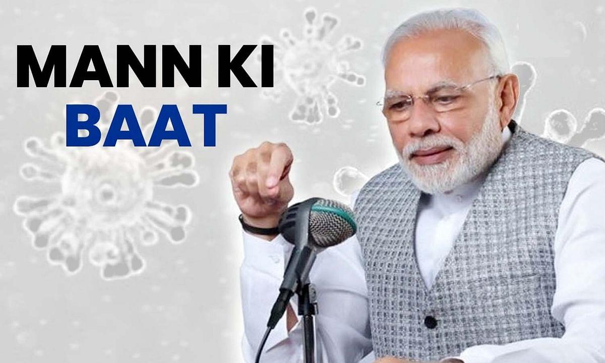 महामारी कोरोना मुक्त भारत पर 'मन की बात' में PM मोदी के विचार