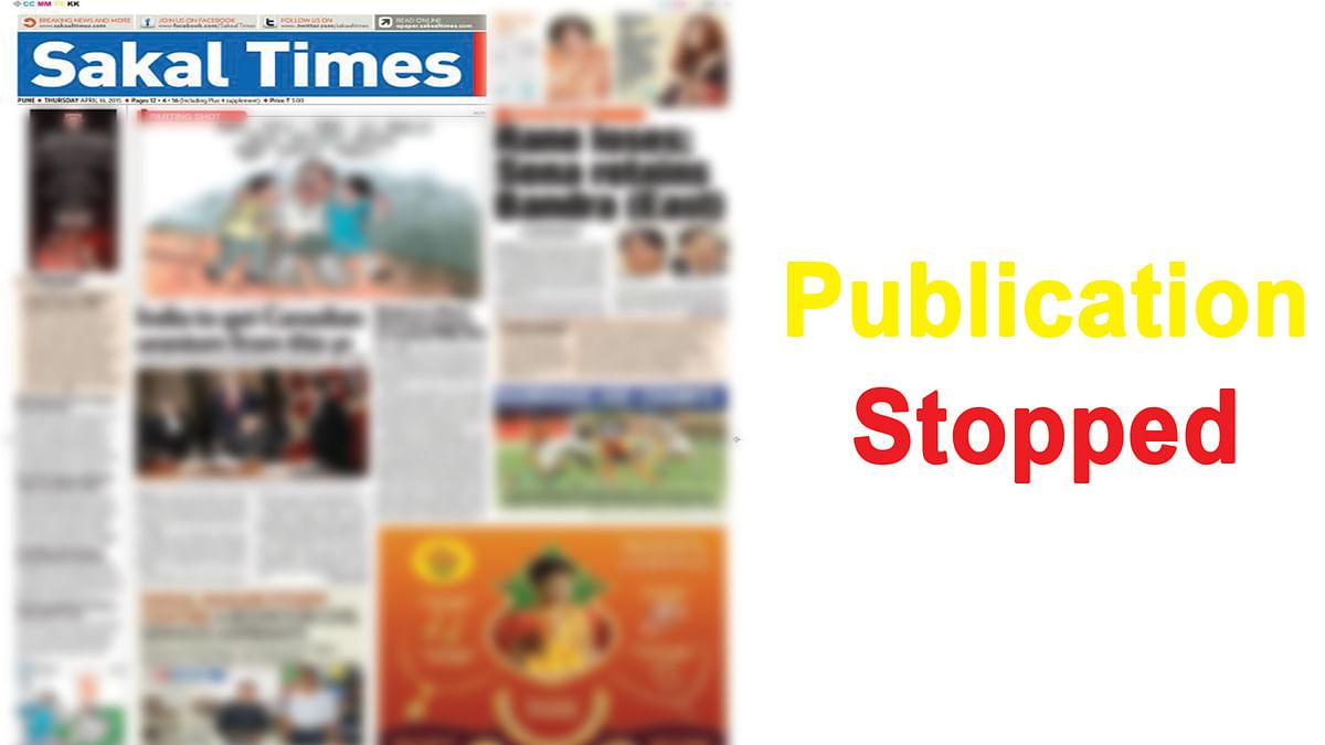 महामारी का असर- वित्तीय दबाव के कारण सकाल टाइम्स का प्रकाशन बंद