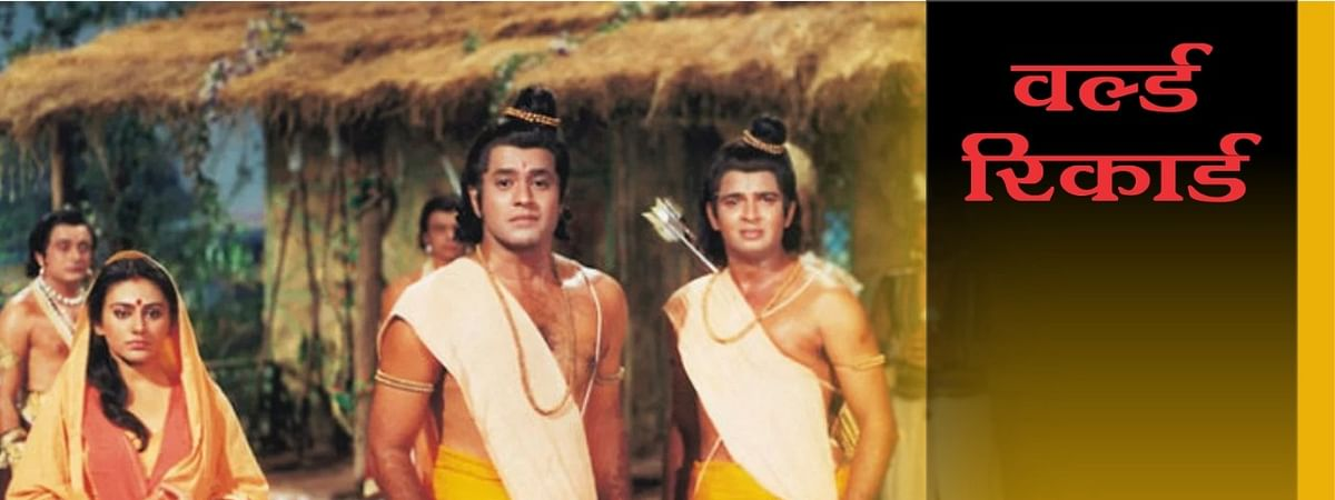 'रामायण' ने बनाया वर्ल्ड रिकॉर्ड