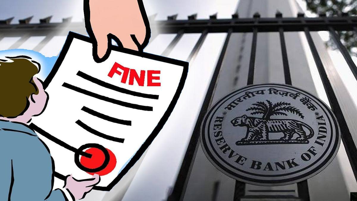 इन 14 बैंकों पर पर गिरी RBI की ग़ाज, लगा कुल 14.5 करोड़ रुपये का जुर्माना