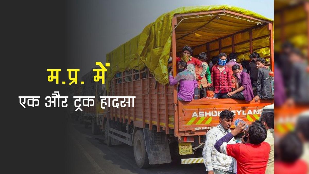 मजदूरों का ट्रक फिर हुआ दुर्घटनाग्रस्त
