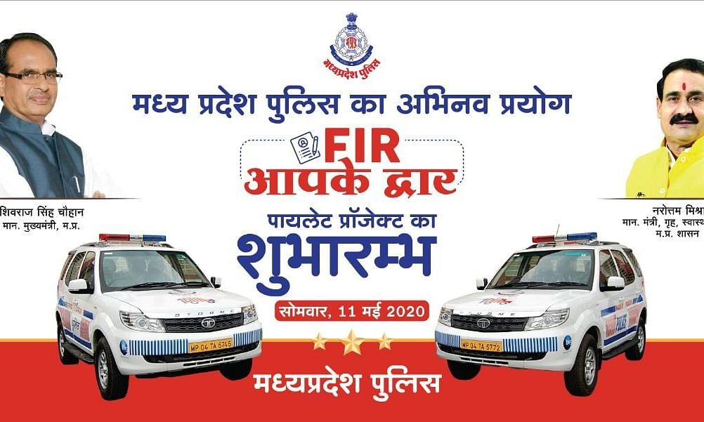 अब FIR की भी होगी घर पहुंच सेवा 'एफआईआर आपके द्वार'