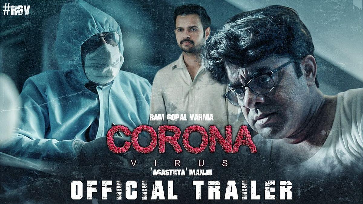 रामगोपाल वर्मा ने बनाई कोरोना वायरस पर फिल्म, ट्रेलर रिलीज