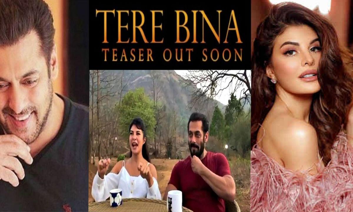 सलमान खान और जैकलीन का नया गाना Tere Bina, जल्द रिलीज होगा टीज़र