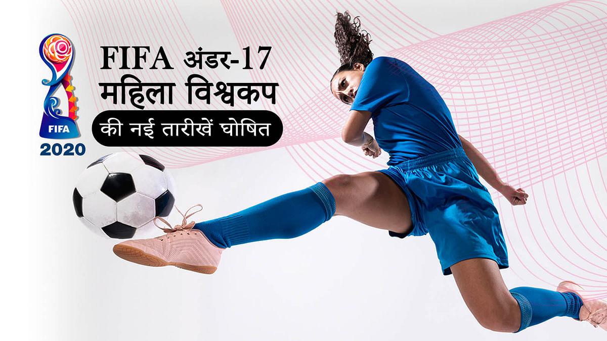 भारत में होने वाले FIFA अंडर-17 महिला विश्वकप की नई तारीखें घोषित