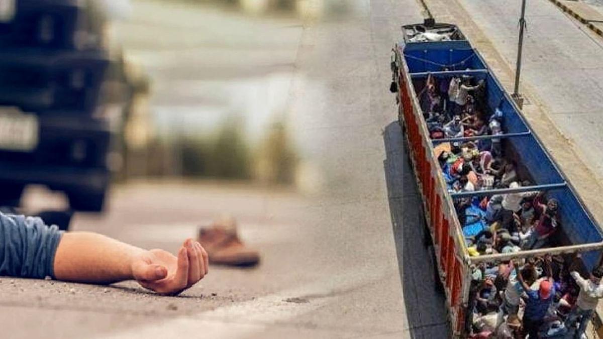 मजदूर को मौत के बाद फेंका