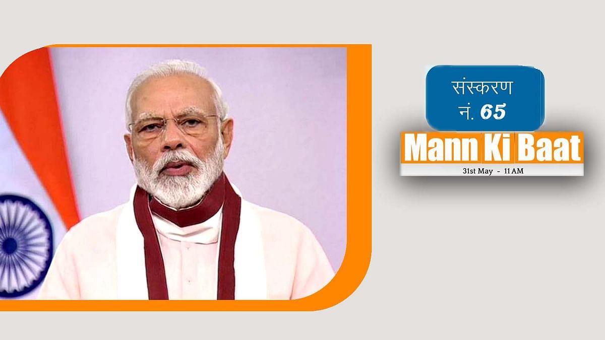 देश अनलॉक के बीच आज PM मोदी की 'मन की बात' जनता के साथ
