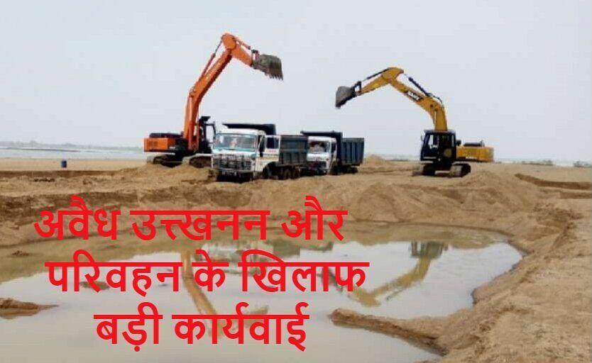 जबलपुर: रेत के अवैध कारोबारियों पर ताबड़तोड़ कार्रवाई