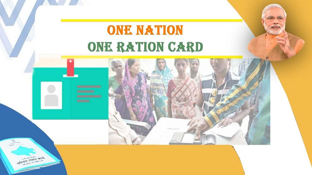 पश्चिम बंगाल में वन नेशन, वन राशन कार्ड लागू करने को तैयार हुई ममता बनर्जी