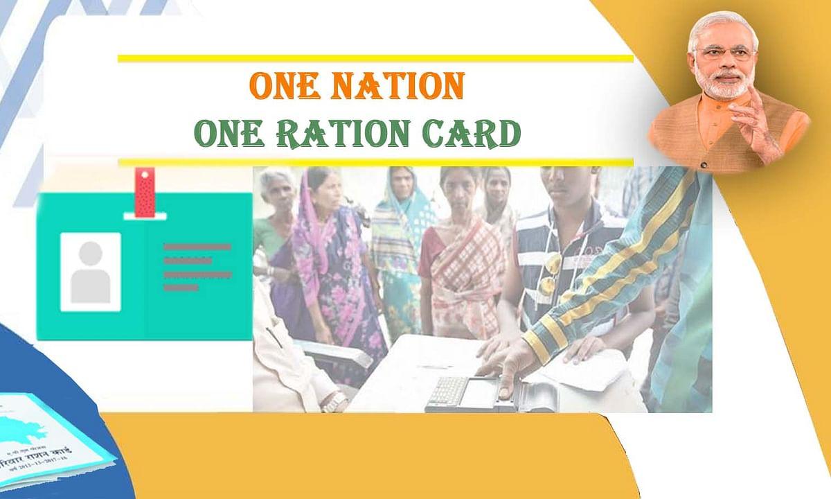 सरकार की 'वन नेशन वन राशन कार्ड' योजना लागू-भारतीयों को मिलेगा फायदा