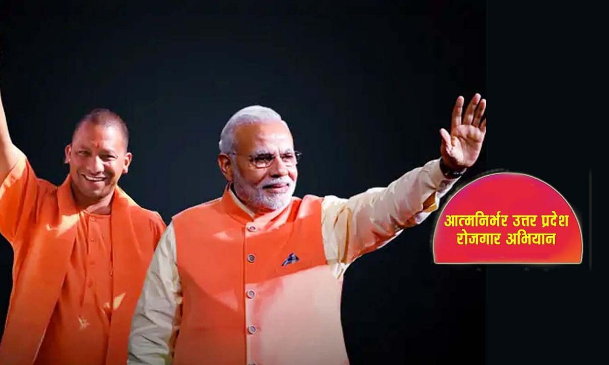 आत्मनिर्भर UP रोजगार अभियान कार्यक्रम में PM ने बताई कोरोना की दवाई