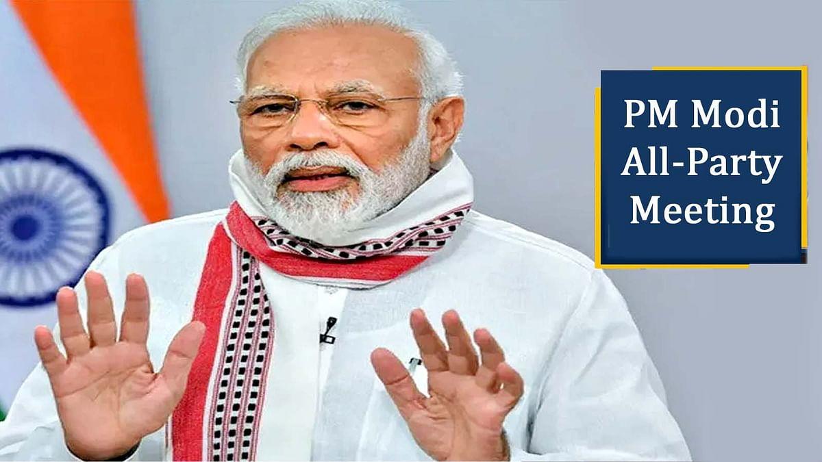 सर्वदलीय बैठक में बोले PM मोदी- किसानों को दिया गया प्रस्ताव अब भी कायम