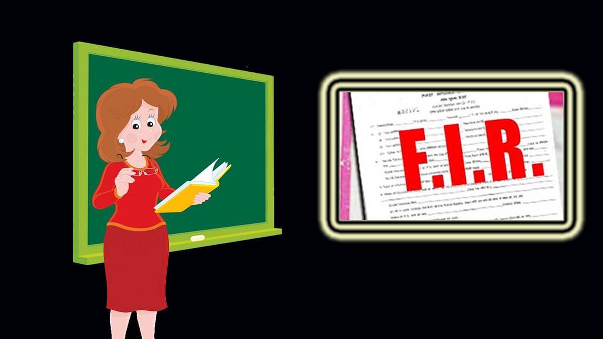 फर्जी दस्तावेजों के सहारे नौकरी कर रही शिक्षिका का भंडाफोड़- FIR दर्ज