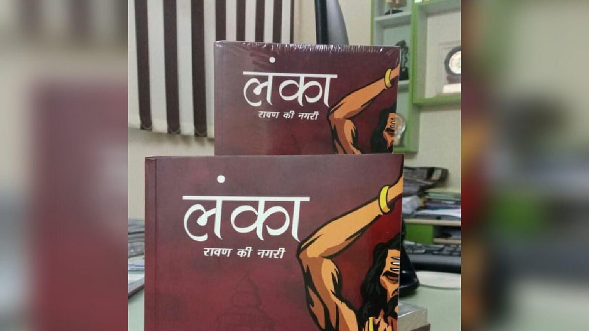 """शैलेंद्र तिवारी की नई किताब """"लंका रावण की नगरी"""" लांच"""