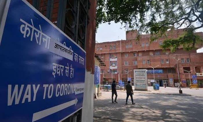 दिल्ली: LNJP अस्पताल के डॉक्टर की कोरोना से मौत-केजरीवाल ने जताया शोक