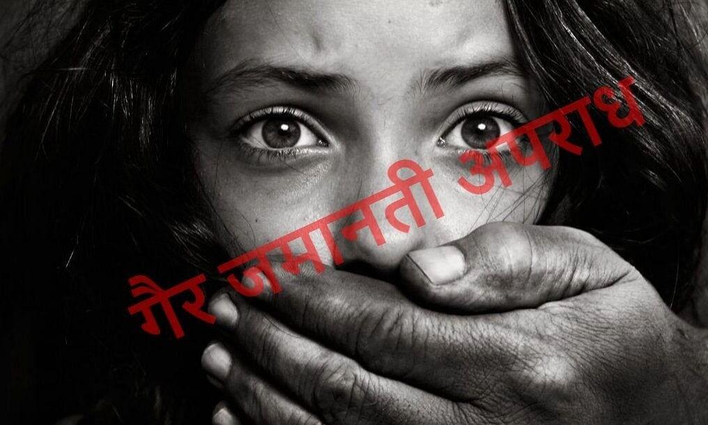 जबलपुर: युवतियों की तस्करी करने वाले दो आरोपियों की जमानत अर्जी खारिज