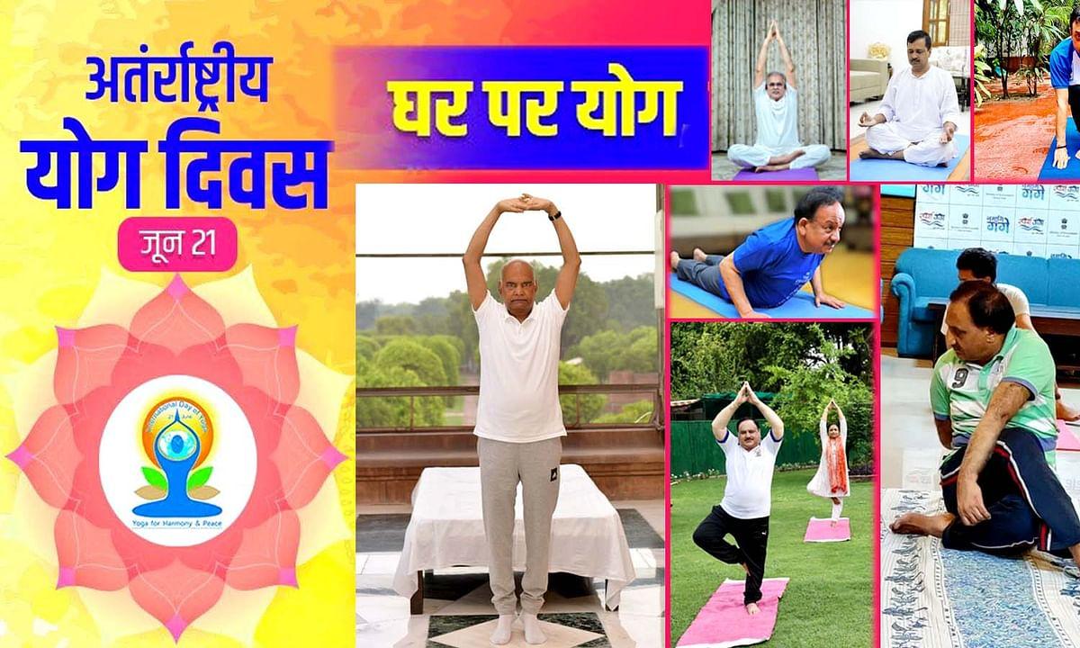 अंतरराष्ट्रीय योग दिवस: घर-घर में हुआ योग, तमाम नेताओं ने किया योगासन