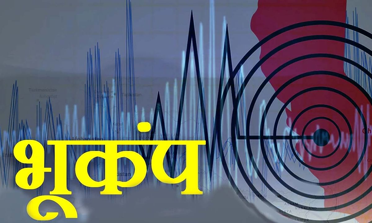 मुंबई में कोरोना आतंक के बीच भूकंप से फिर थरथराई धरती