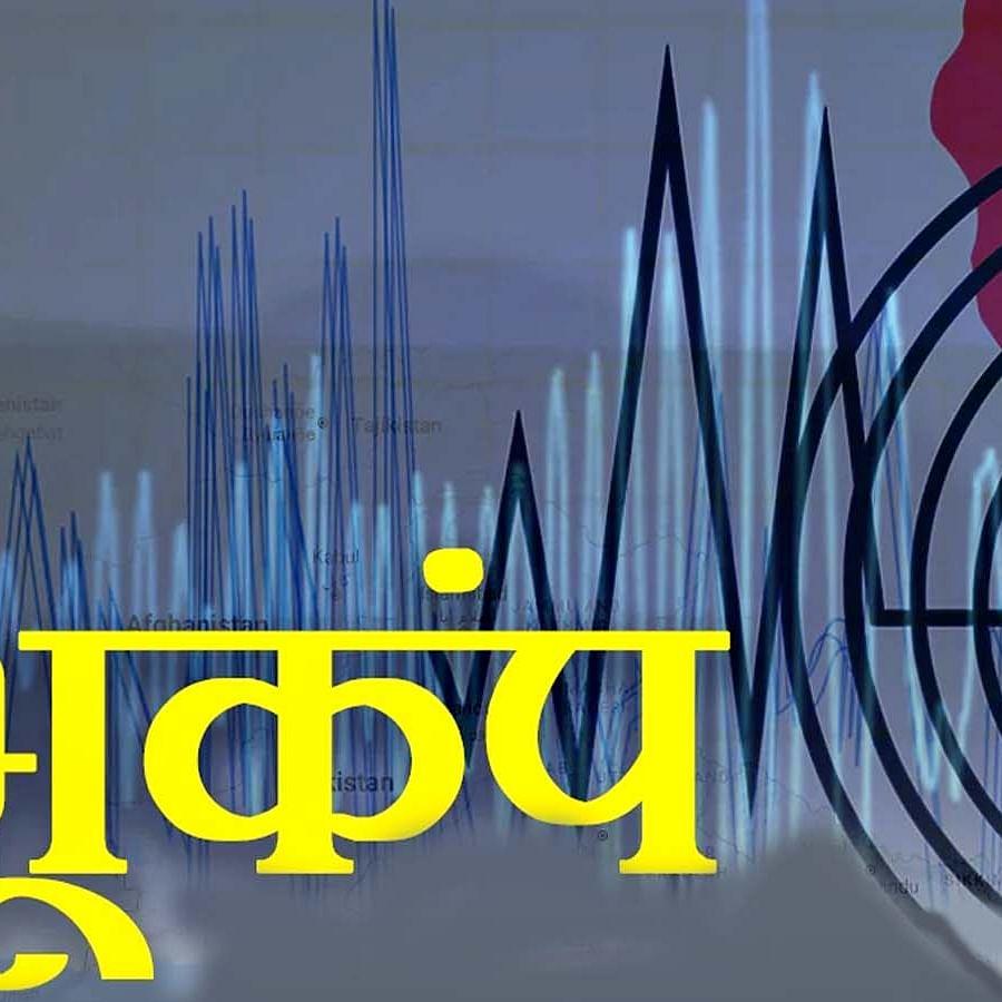 जम्मू-कश्मीर में 15 दिन में तीसरी बार भूकंप के झटके से हिली धरती