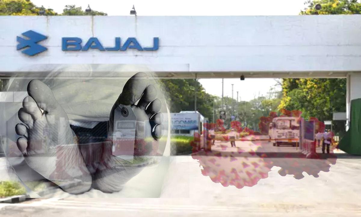 औरंगाबाद: Bajaj कंपनी के 2 कर्मचारियों को निगल गया कोरोना