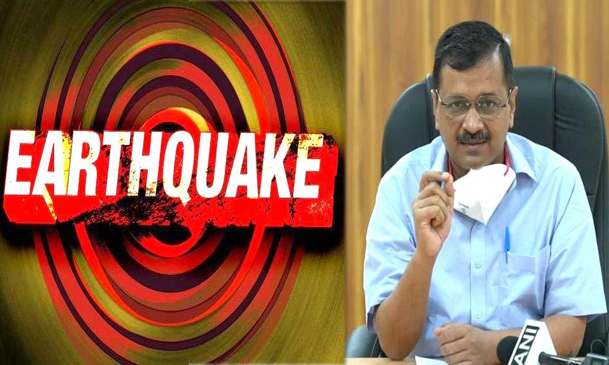 दिल्ली में महसूस हुए तेज भूकंप के झटके, CM केजरीवाल ने दिया संदेश