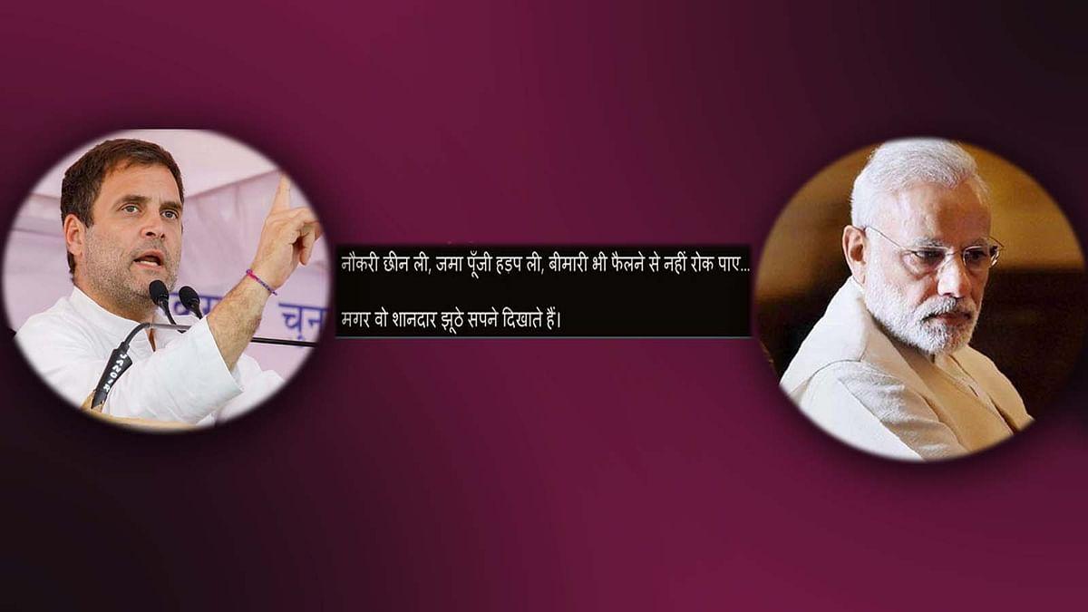 राहुल गांधी का मोदी सरकार पर वार-दिखाते हैं शानदार झूठे सपने