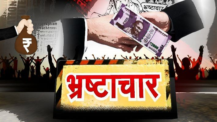 ग्वालियर : निगम का भ्रष्ट सहायक आयुक्त नागेंद्र गुर्जर सस्पैंड