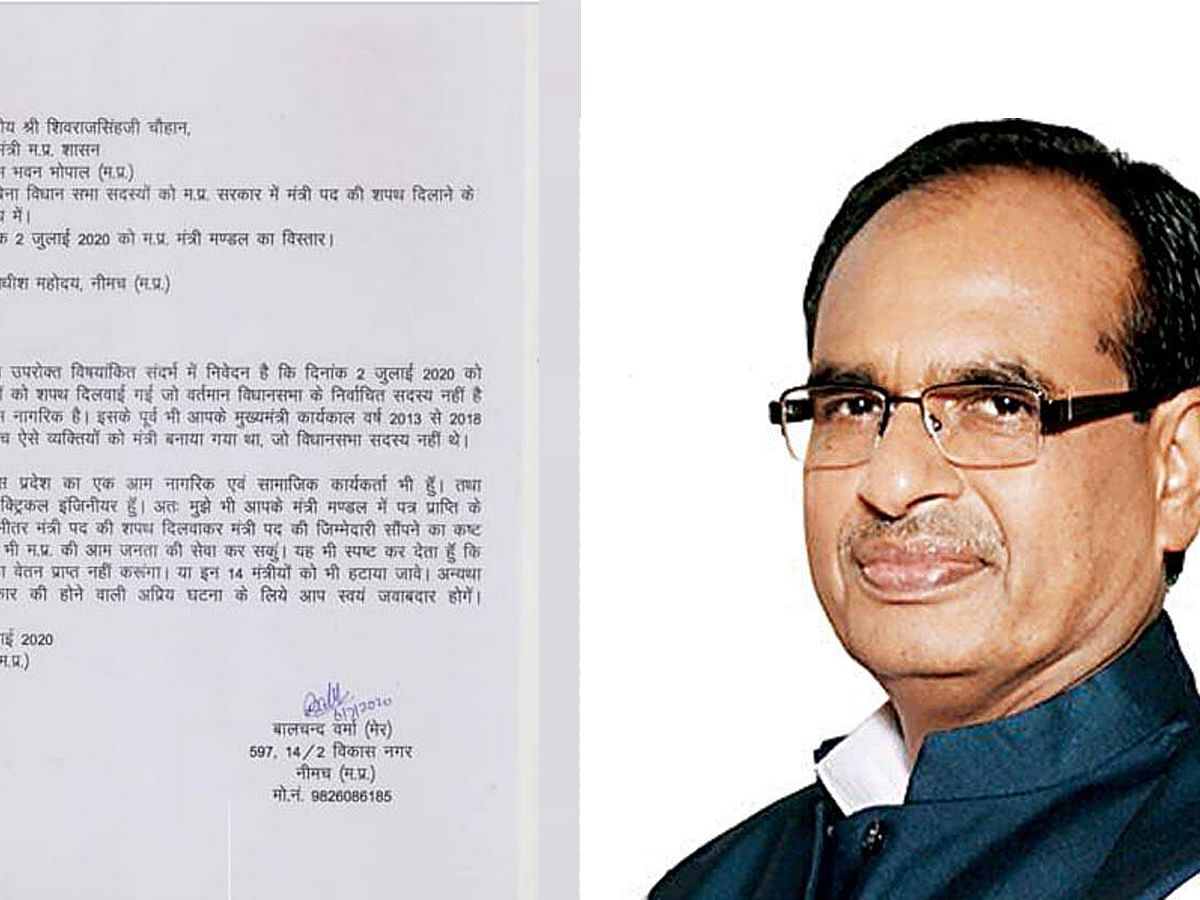 MP: बालचंद्र वर्मा ने लिखा CM को पत्र! मंत्री बनाए जाने की बात कही