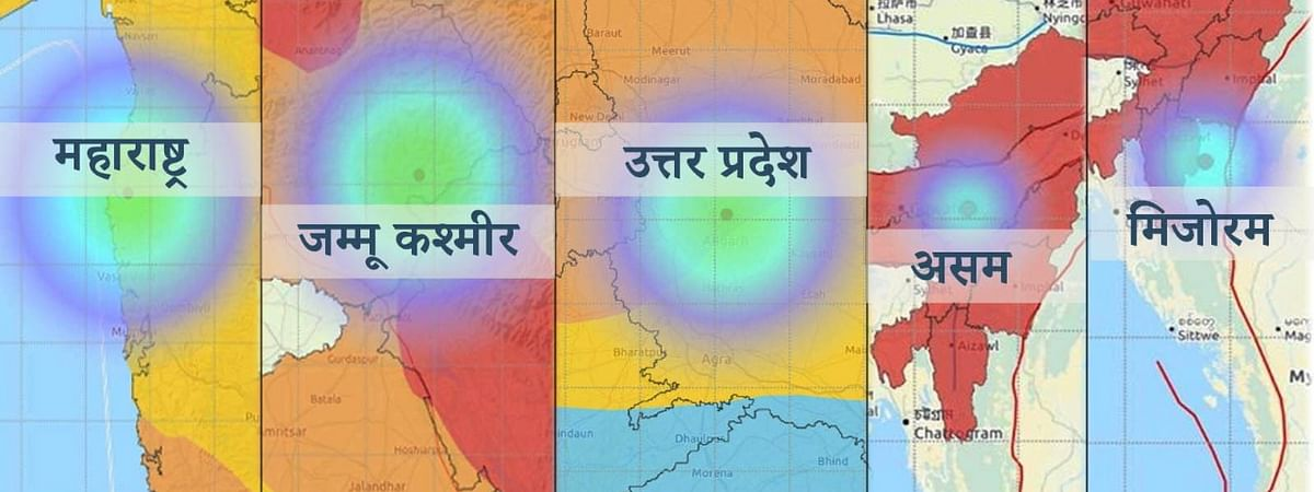 Earthquake Tremors in 5 states in 12 hours