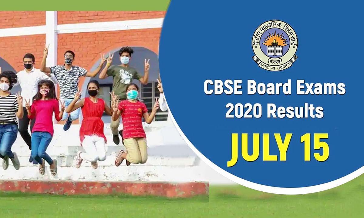 CBSE 10th Result 2020: स्टूडेंट्स का इंतजार खत्म-नतीजे जारी