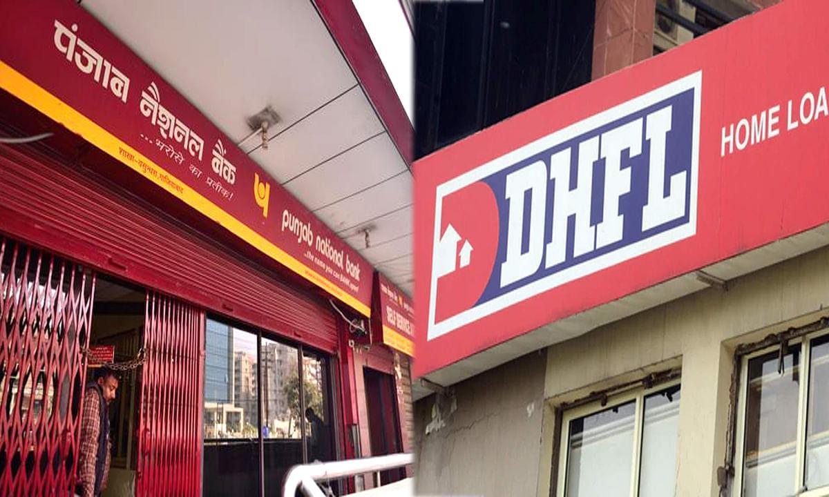 PNB ने किया DHFL से जुड़े 3689 करोड़ रुपये के फ्रॉड का खुलासा