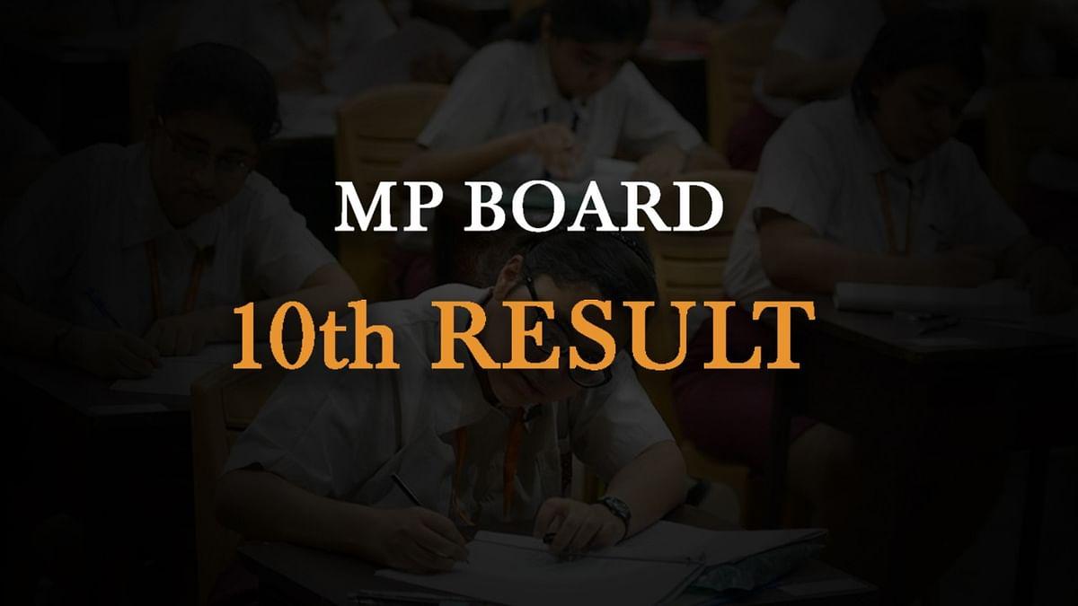 MP Board : कल घोषित होगा 10वीं का रिजल्ट