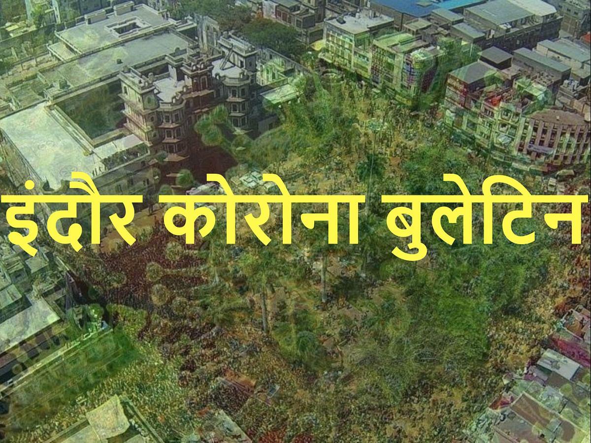 इंदौर कोरोना बुलेटिन : इंदौर में नए 265 पाजिटिव केस, 5 मौत भी