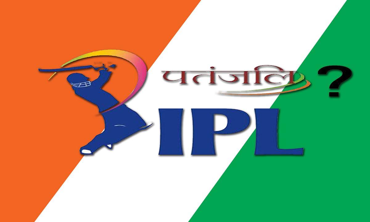 IPL-2020 के टाइटल स्पॉन्सर के तौर पर चर्चा में 'पतंजलि' का नाम