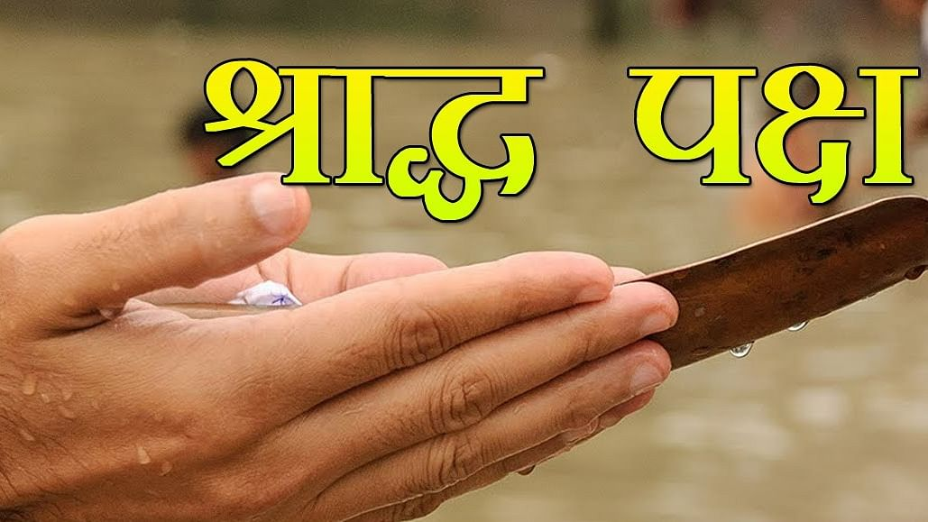 Pitru Paksha 2021 : पितृ दोष से मुक्ति पाने सर्वोत्तम समय है श्राद्ध पक्ष
