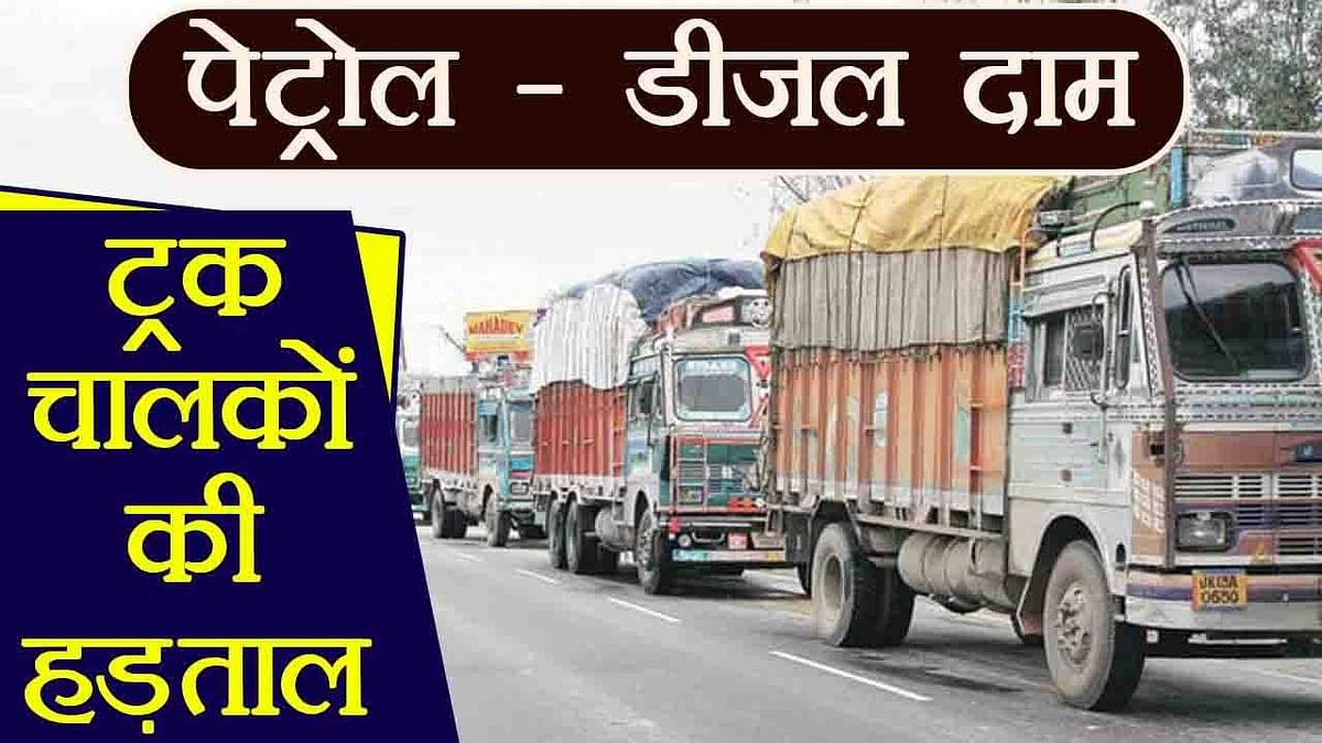 प्रदेश में सात लाख ट्रक और अन्य माल परिवहन वाहन नहीं चलेंगे