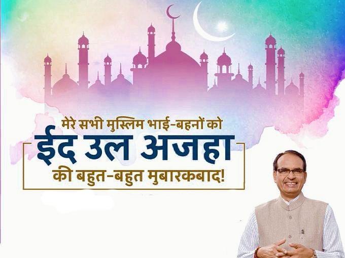 CM ने ईद की मुबारकबाद दी,कहा-'त्यौहार मनाएं लेकिन कोरोना से सावधान रहें'