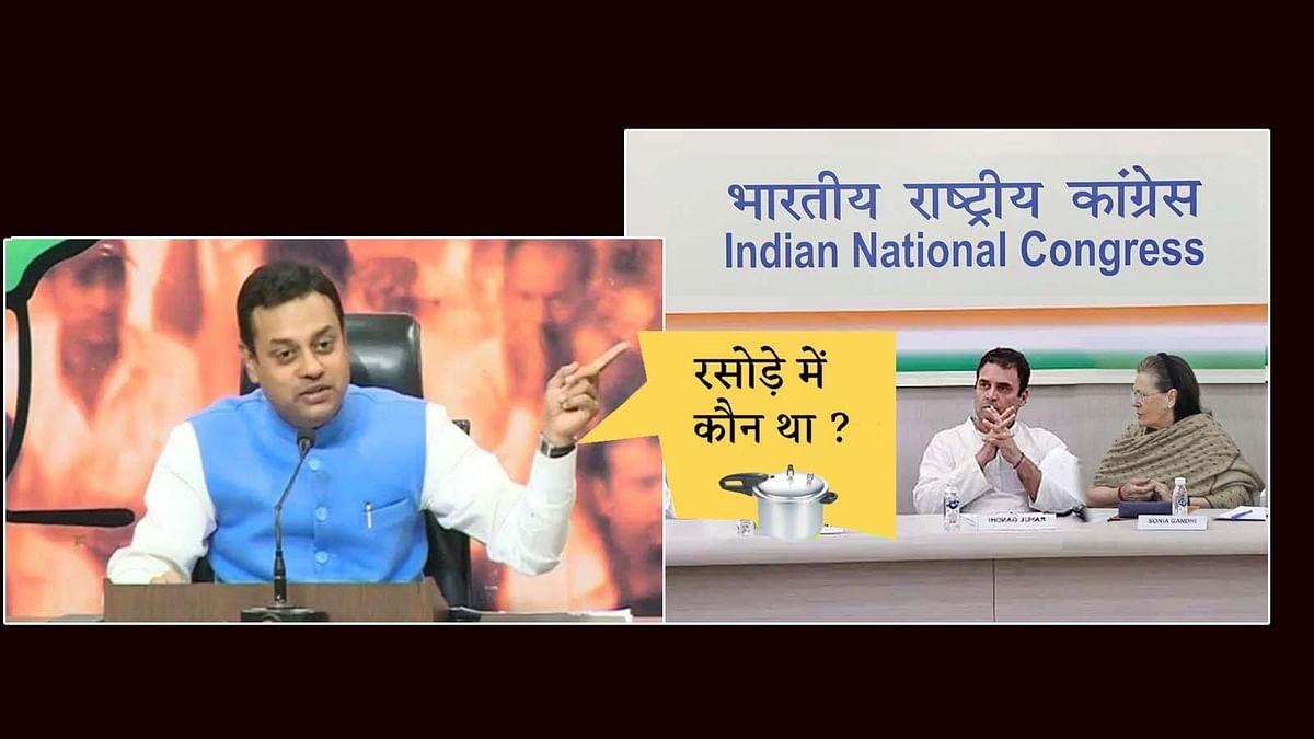 संबित पात्रा ने राहुल की तुलना राशी से की व कांग्रेस को बताया खाली कुकर