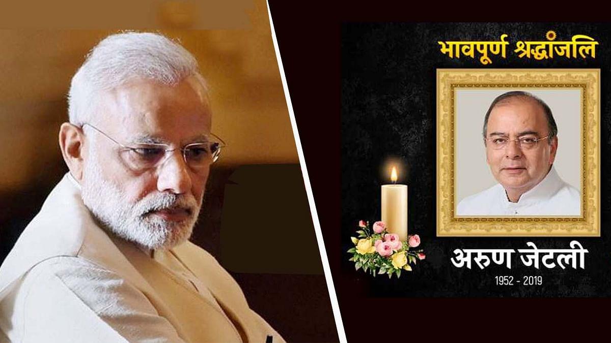 अरुण जेटली की प्रथम पुण्यतिथि पर दोस्त को याद कर भावुक हुए PM मोदी