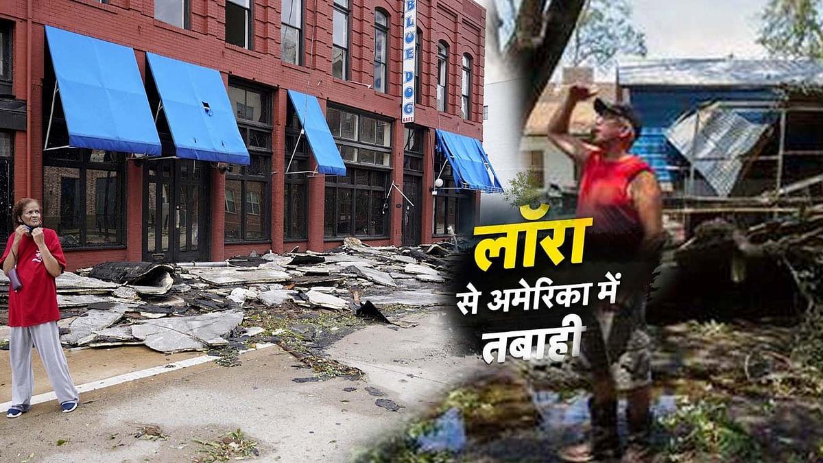 अमेरिका: कोरोना काल के बीच बेहद खतरनाक तूफान 'लॉरा' ने मचाई जबरदस्त तबाही