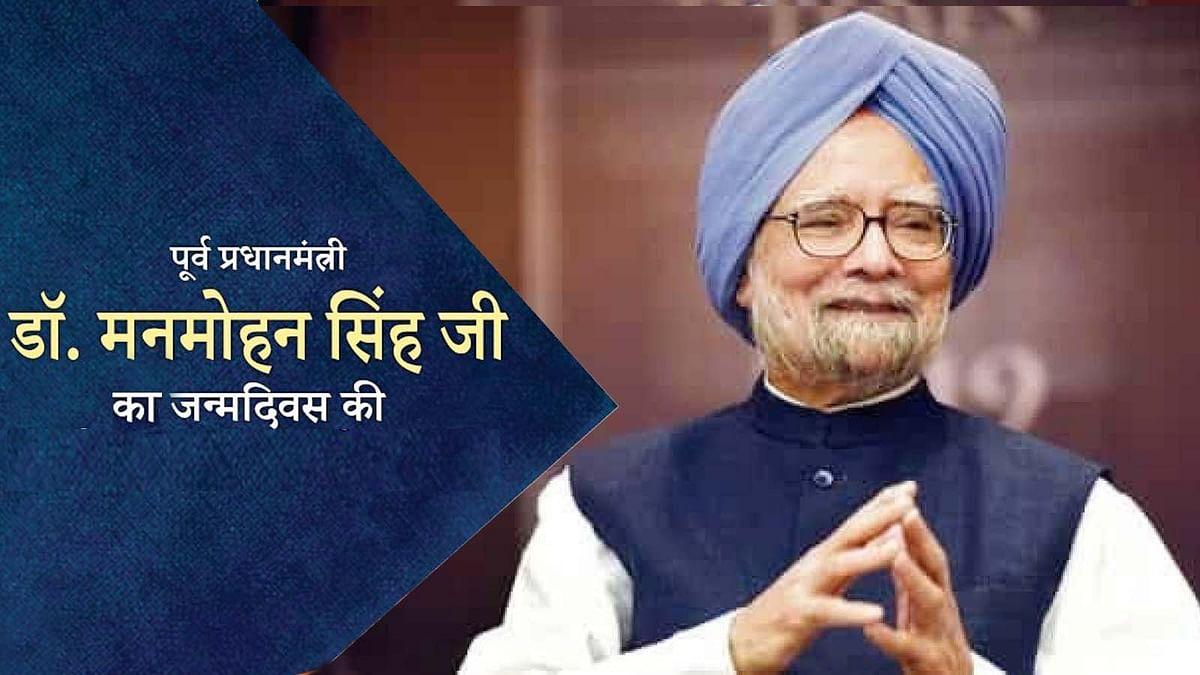 पूर्व PM डॉक्टर मनमोहन सिंह का जन्मदिन- दिग्गज हस्तियां दे रही शुभकामनाएं